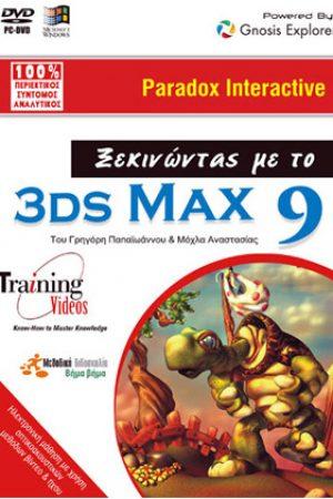 Ξεκινώντας με το 3DS Max 9