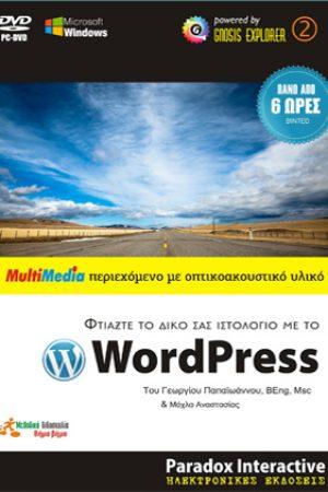 Φτιάξτε το δικό σας ιστολόγιο με το WordPress
