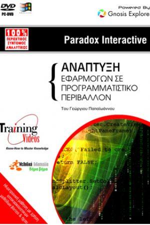 Ανάπτυξη Εφαρμογών σε Προγραμματιστικό Περιβάλλον