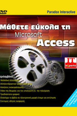 Μάθετε εύκολα τη microsoft Access