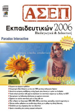 ΑΣΕΠ εκπαιδευτικών 2006
