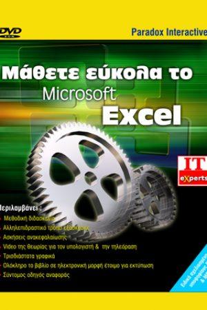 Μάθετε εύκολα το Microsoft Excel