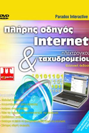Πλήρης οδηγός internet & ηλεκτρονικού ταχυδρομείου