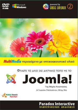 Φτιάξτε το δικό σας δικτυακό τόπο με το Joomla!
