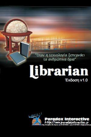 Librarian – Λογισμικό Δανειστικής Βιβλιοθήκης