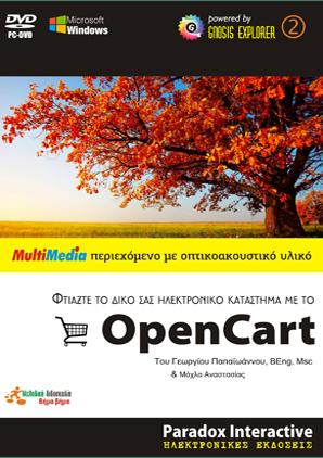 Φτιάξτε το δικό σας ηλεκτρονικό κατάστημα με το OpenCart