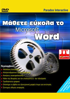 Μάθετε εύκολα το microsoft word