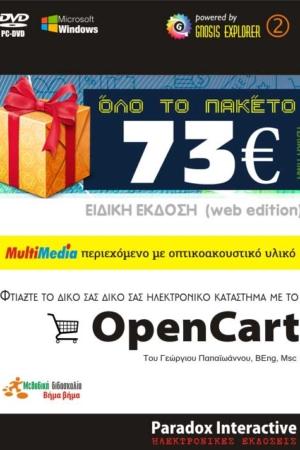 Φιλοξενία + Όνομα + Εγκατάσταση + OpenCart DVD